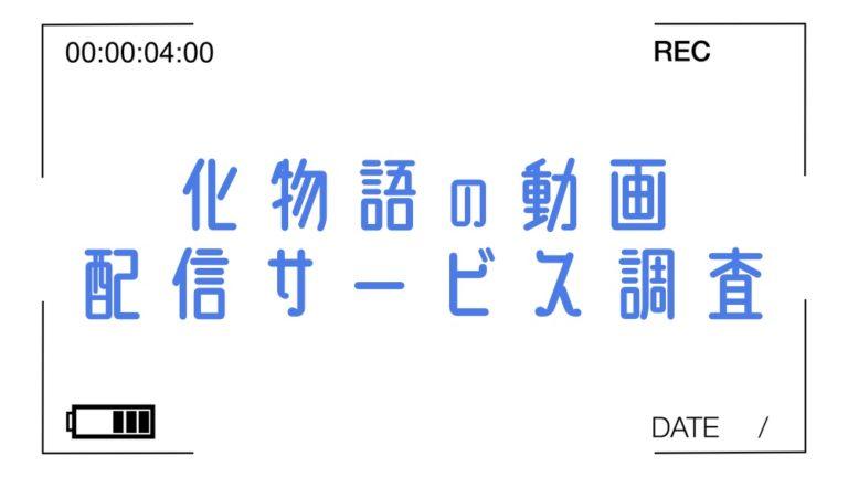 化 物語 アニメ 無料
