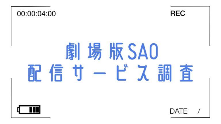 ソードアートオンラインアニメ動画