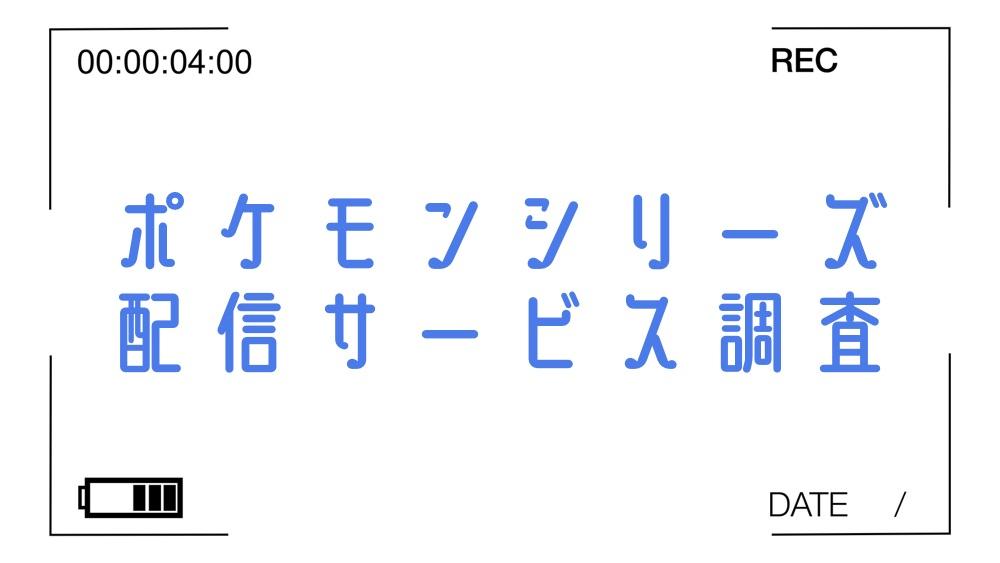 アニメ 無料動画 ポケモン ポケモンのアニメ動画を無料で!初代〜最新シリーズまで全話見放題!