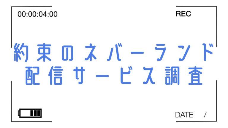 ネバーランド アニメ 無料 約束 の