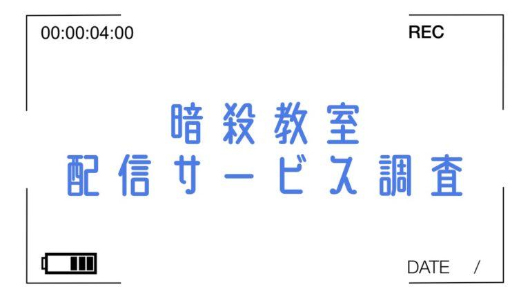 暗殺 教室 アニメ 全 話