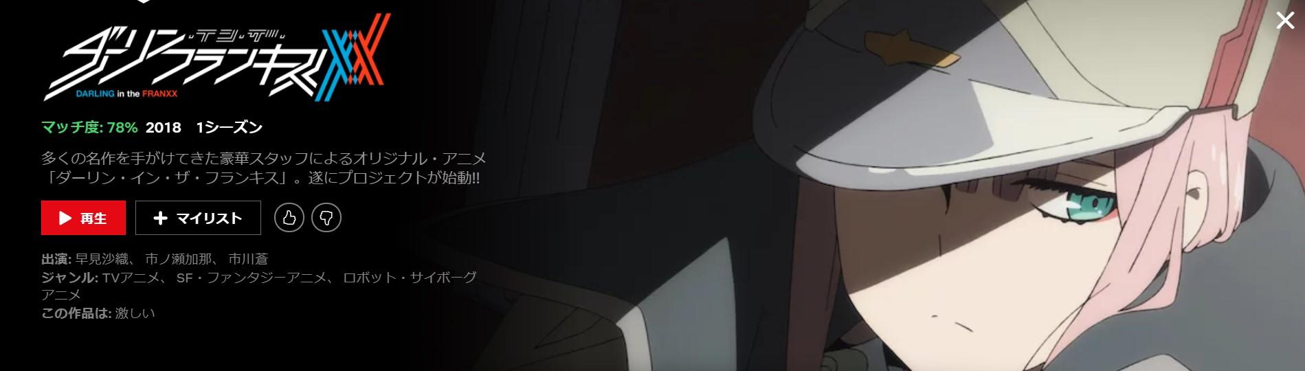 全 キス 話 ダーリン フラン インザ ダーリン・イン・ザ・フランキス 第1話