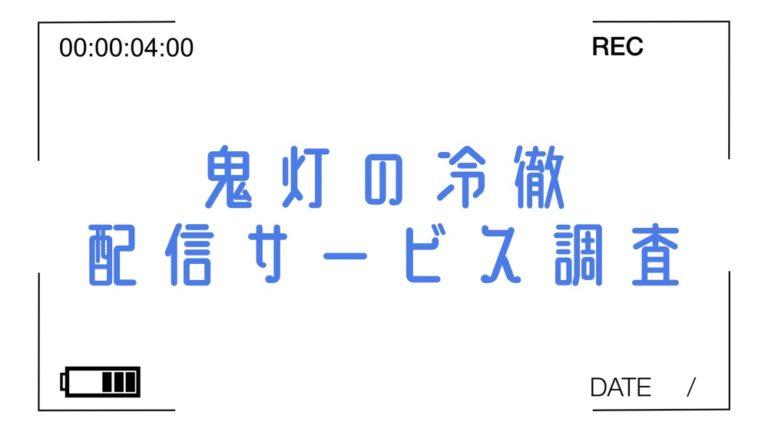 冷徹 鬼灯 アニメ 無料 の