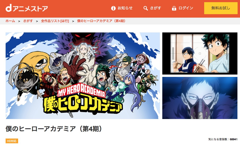 僕 の ヒーロー アカデミア 4 期 アニメ 動画