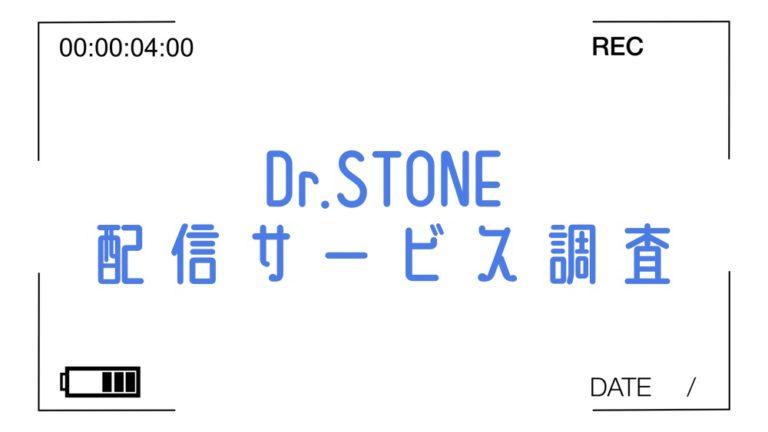 ドクター ストーン アニメ 動画