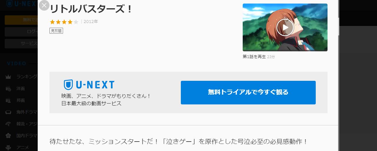 アニメ リトル 無料 バスターズ