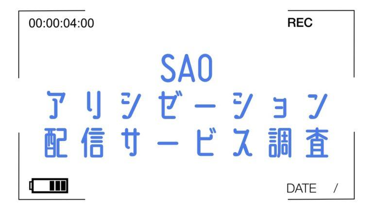 動画 オンライン ソード アート アリシ ゼーション アニメ