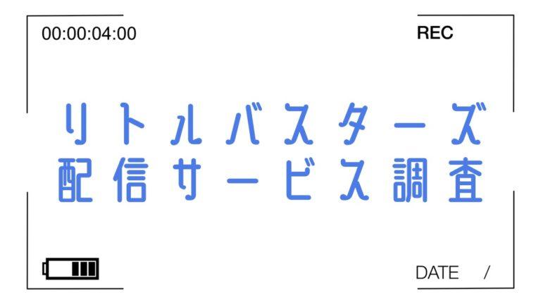 リトル バスターズ アニメ 無料