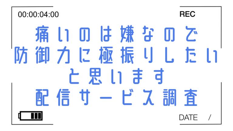 アニメ 動画 無料