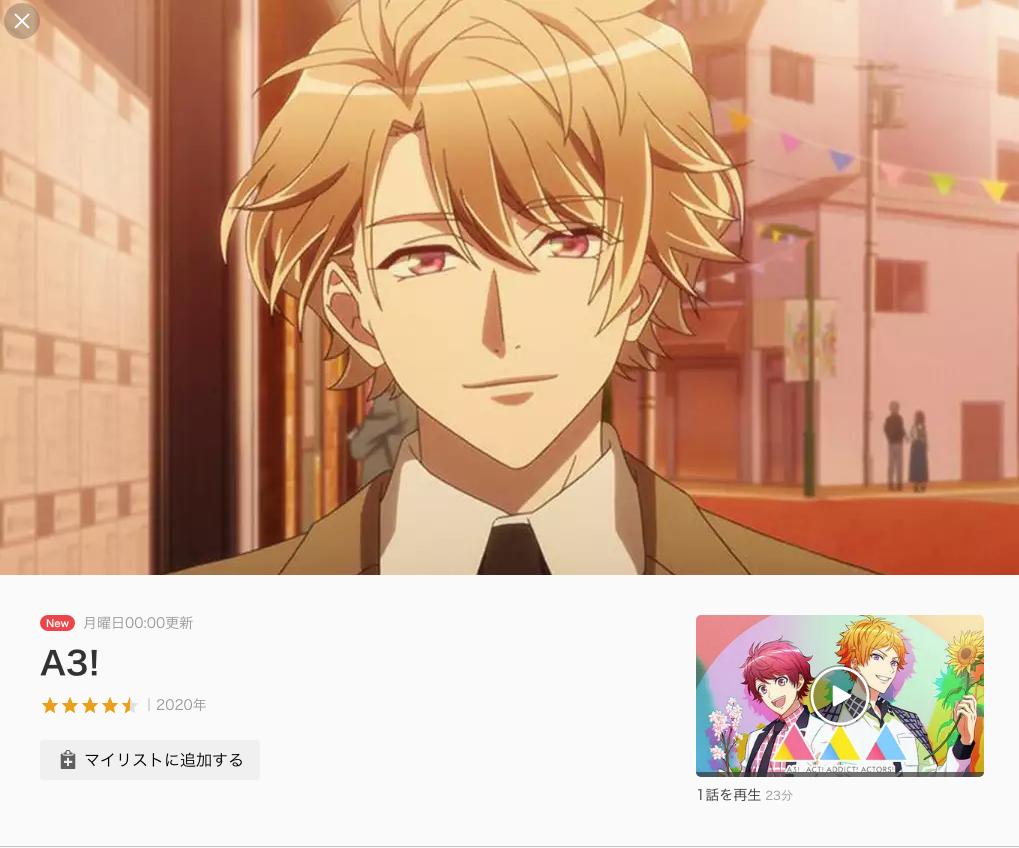 動画 A3 アニメ