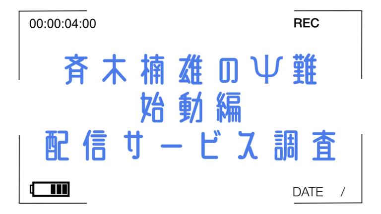 斉木 楠雄 の ψ 難 アニメ 無料