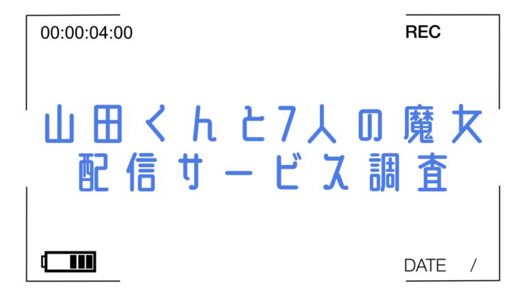 危険 アニメ 広場